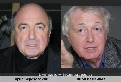 Борис Березовский и Лион Измайлов