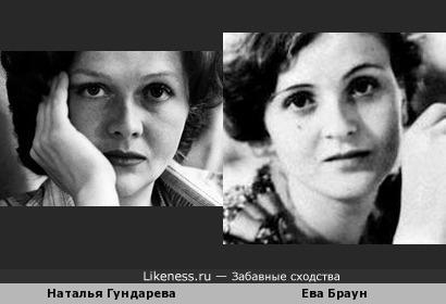 Наталья Гундарева и Ева Браун (Eva Braun)