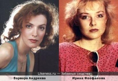Варвара Андреева и Ирина Феофанова