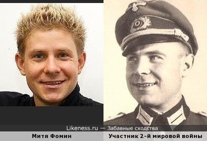 Митя Фомин и участник 2-й мировой войны (фотоархив Wehrmacht)