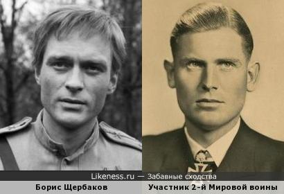 Борис Щербаков и участник 2-й Мировой воины (фотоархив Krigsmarine)