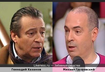 Геннадий Хазанов и Михаил Грушевский