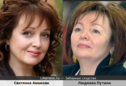 Светлана Аманова и Людмила Путина