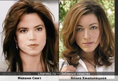 Мелани Смит( Melanie Smith) и Алена Хмельницкая