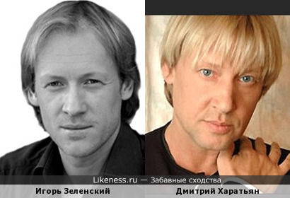 Игорь Зеленский (артист балета) и Дмитрий Харатьян