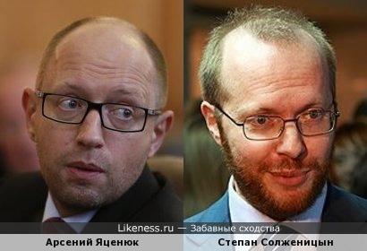 Арсений Яценюк и Степан Солженицын