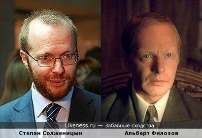 Степан Солженицын и Альберт Филозов