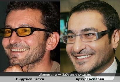 Ондржей Ветхи (Ondřej Vetchý) и Артур Гаспарян