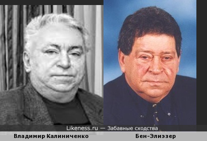 Владимир Калиниченко (Следователь) и Бен-Элиэзер (Ben Eliezer)