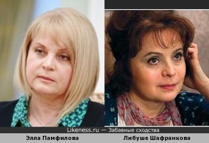 Элла Памфилова и Либуше Шафранкова (Libuse Safrankova)