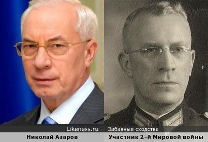 Николай Азаров и Участник 2-й Мировой войны (фотоархив Wehrmacht)