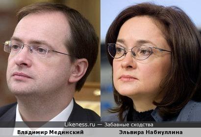 Владимир Мединский и Эльвира Набиуллина
