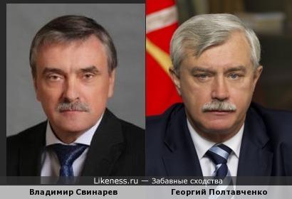Владимир Свинарев и Георгий Полтавченко