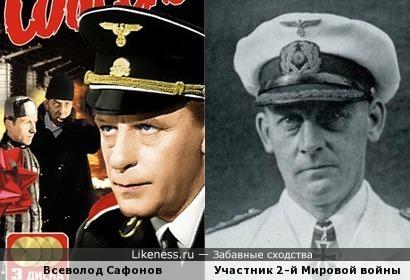 Всеволод Сафонов и участник 2-й Мировой войны (фотоархив Krigsmarine)