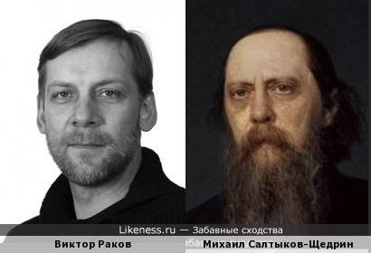 Виктор Раков и Михаил Салтыков-Щедрин