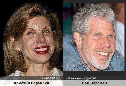 Кристин Барански (Christine Baranski) и Рон Перлман (Ronald «Ron» Perlman)