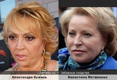 Александра Кужель и Валентина Матвиенко