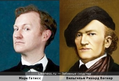 Марк Гатисс (Mark Gatiss) и Вильгельм Рихард Вагнер (Wilhelm Richard Wagner)