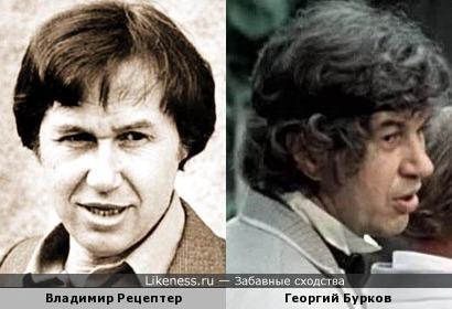 Владимир Рецептер и Георгий Бурков