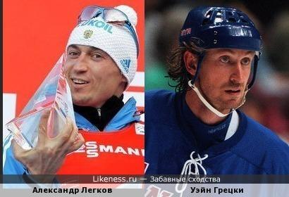 Александр Легков и Уэйн Грецки (Wayne Gretzky)