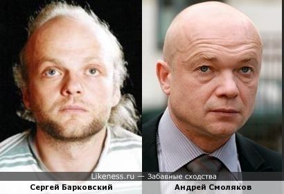 Сергей Барковский и Андрей Смоляков