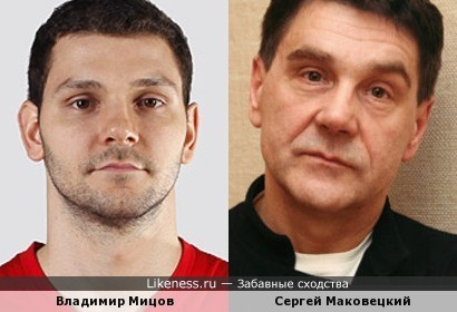 Владимир Мицов и Сергей Маковецкий