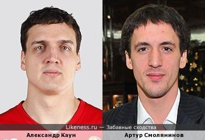 Александр Каун и Артур Смолянинов