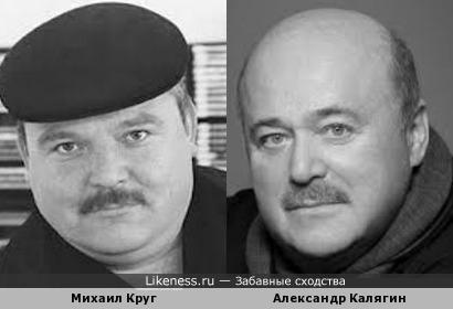 Михаил Круг и Александр Калягин
