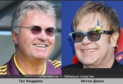 Гус Хиддинк и Элтон Джон