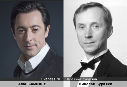 Алан Камминг (Alan Cumming) и Николай Бурляев