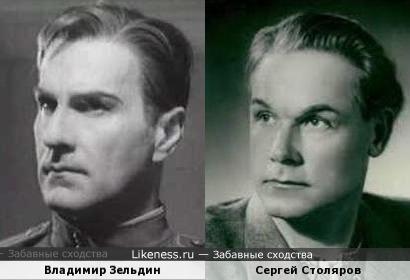 Владимир Зельдин и Сергей Столяров