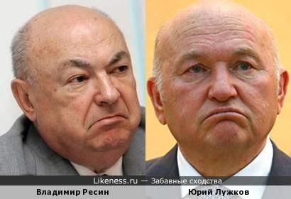 Владимир Ресин и Юрий Лужков