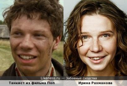 Танкист из фильма Поп и Ирина Рахманова