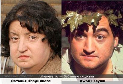 Наталья Позднякова и Джон Белуши (John Belushi)