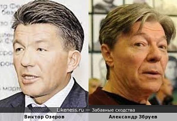 Виктор Озеров и Александр Збруев