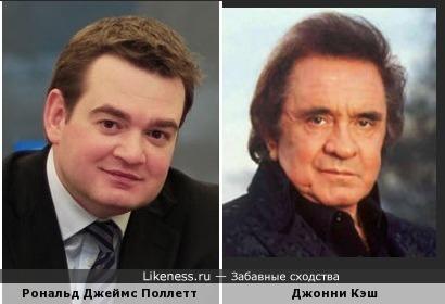 Рональд Джеймс Поллетт и Джонни Кэш