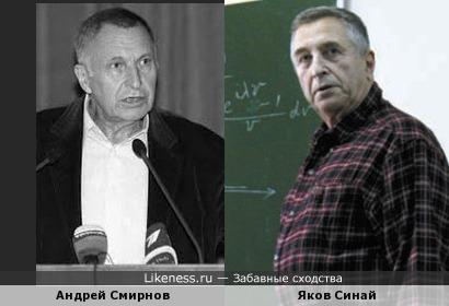 Андрей Смирнов и Яков Синай