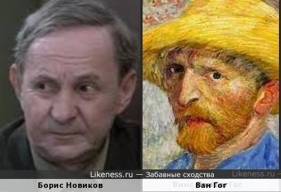 Борис Новиков и Ван Гог