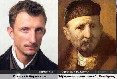 """Игнатий Акрачков и """"Мужчина в шапочке"""