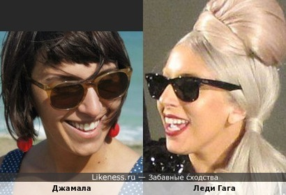 Джамала (Jamala) и Леди Гага (Lady Gaga)