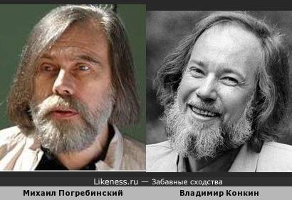 Михаил Погребинский и Владимир Конкин