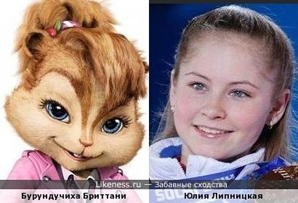 Бурундучиха Бриттани (Элвин и бурундуки) и Юлия Липницкая