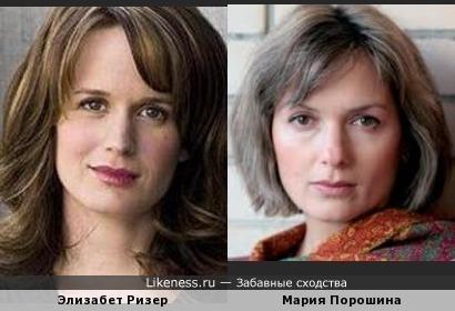 Элизабет Ризер (Elizabeth Reaser) и Мария Порошина