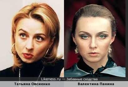 Татьяна Овсиенко и Валентина Панина