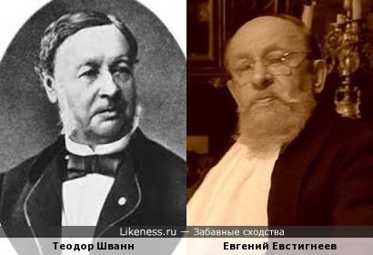Теодор Шванн (Theodor Schwann) и Евгений Евстигнеев