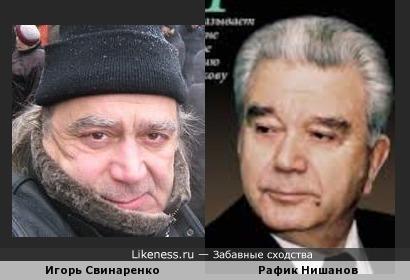 Игорь Свинаренко и Рафик Нишанов