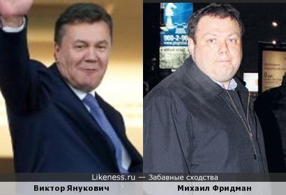 Виктор Янукович и Михаил Фридман
