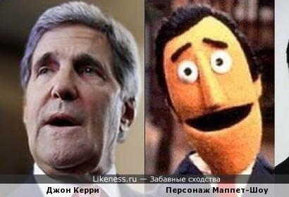 Джон Керри (John Kerry) и персонаж Маппет-Шоу