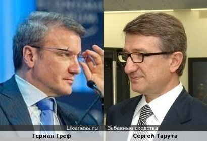 Герман Греф и Сергей Тарута