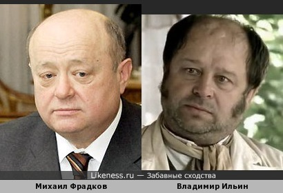 Михаил Фрадков и Владимир Ильин